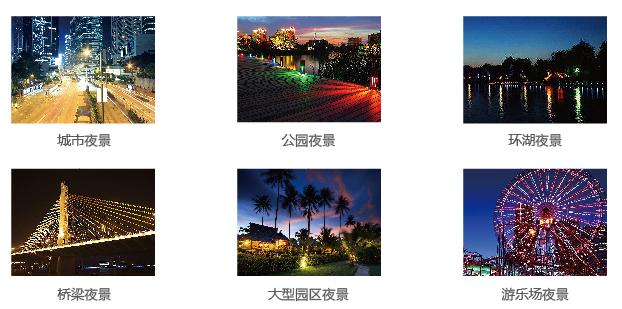 夜景照明应用场景